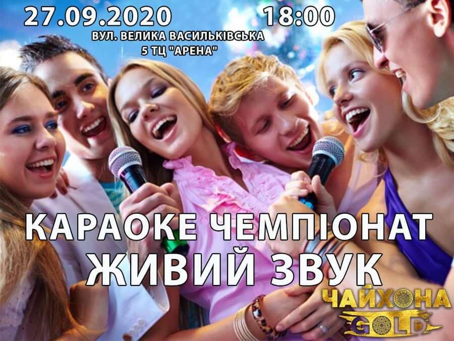 """Всеукраїнський караоке-чемпіонат """"Живий звук"""" у Чайхона Gold"""