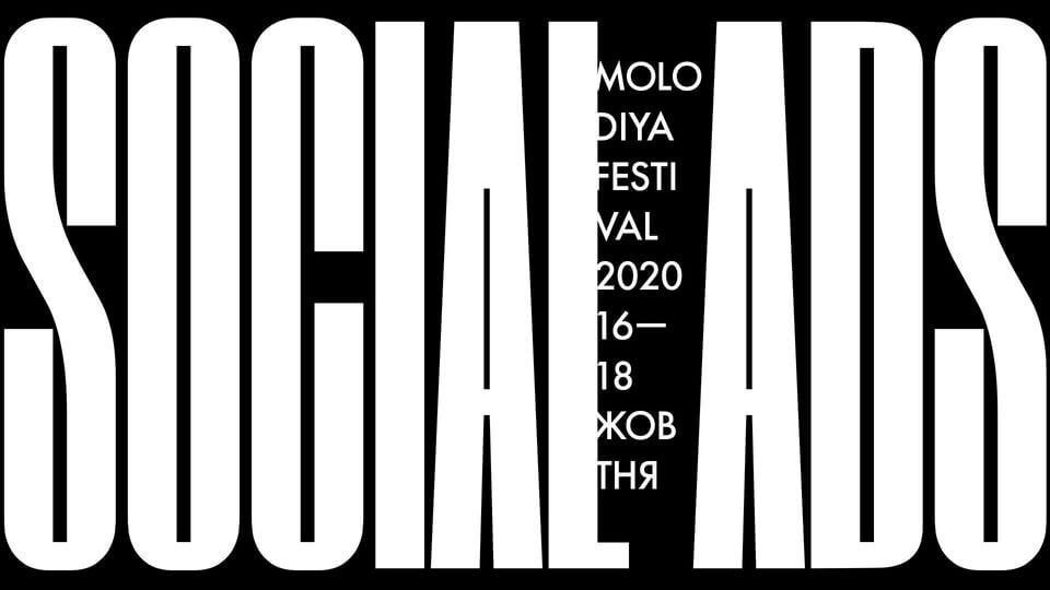 Molodiya Festival' 20