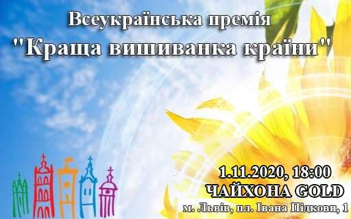 """Всеукраїнська премія """"Краща вишиванка країни 2020"""""""