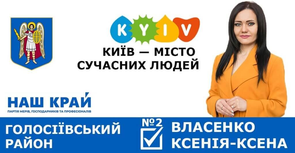 Власенко Ксенія-Ксена балотується до Київради! Головний редактор TuT-Ua.com йде в політику!
