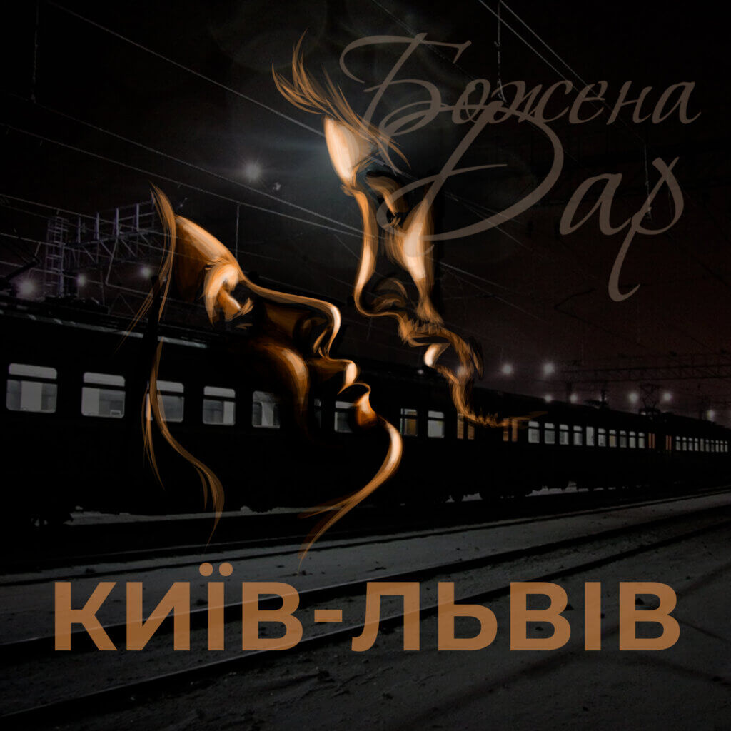 Божена Дар презентує пісню «Київ-Львів»