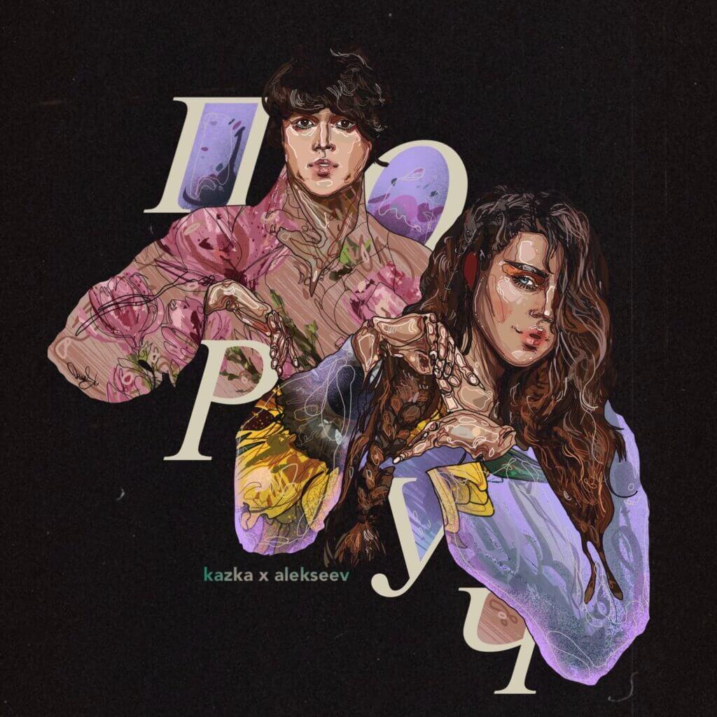 KAZKA і ALEKSEEV презентували спільний сингл «Поруч»