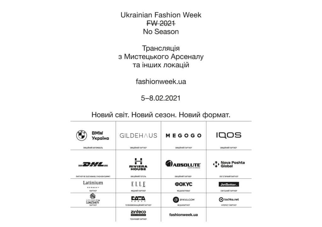 Ukrainian Fashion Week No Season 2021.  Новий світ. Новий сезон. Новий формат