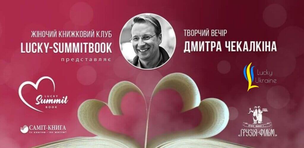 Міжнародний жіночий книжковий клуб Lucky-Summitbook стартує в Україні з Творчого вечора Дмитра Чекалкіна