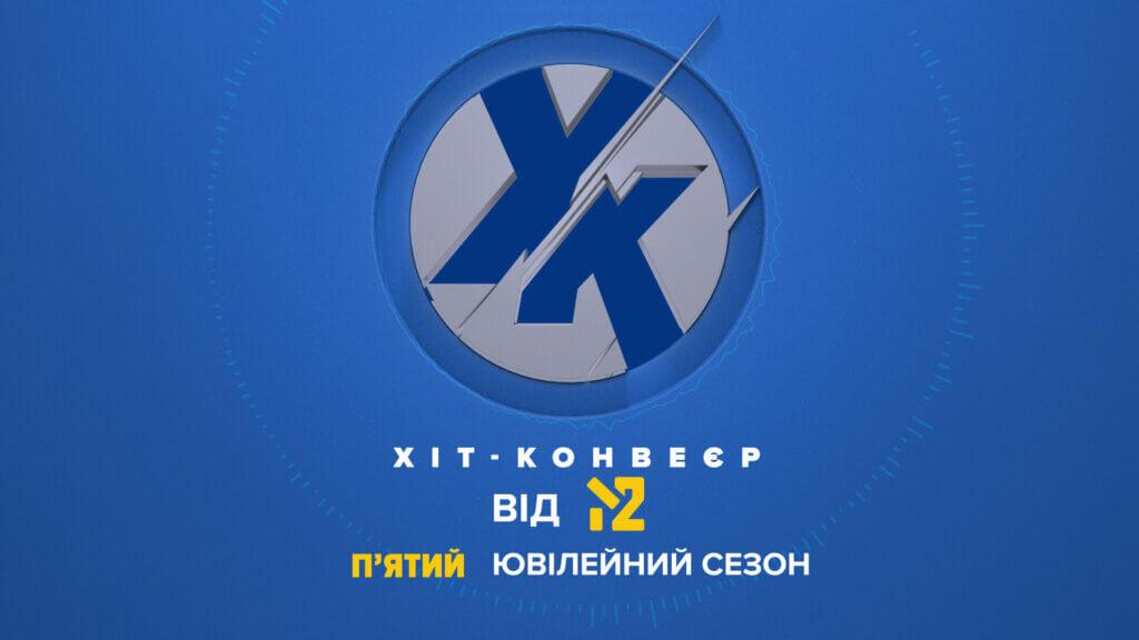 """""""Хіт-конвеєр 2021"""" стартував: М2 оголосив про старт ювілейного сезону конкурсу молодих виконавців"""