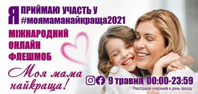 Цьогоріч в Україні до Дня матері відбудеться флешмоб