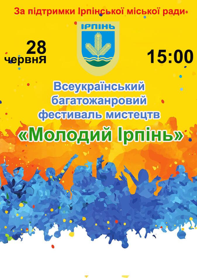 """Всеукраїнський багатожанровий фестиваль мистецтв """"Молодий Ірпінь"""""""