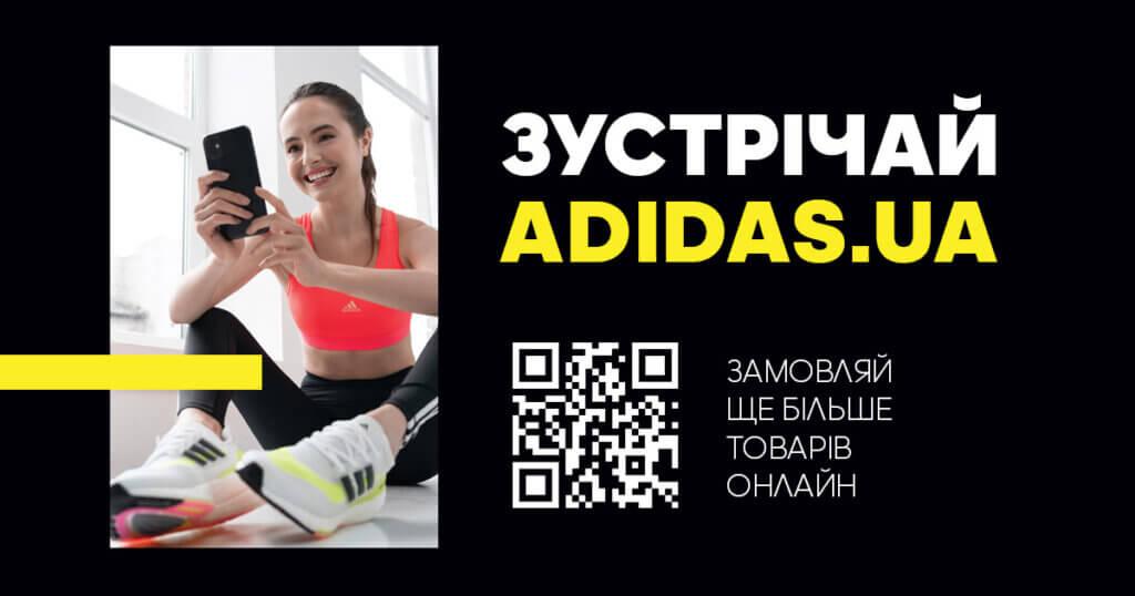 аdidas представляє офіційний інтернет-магазин в Україні
