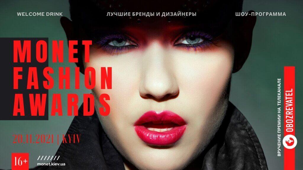 MONET FASHION AWARDS: Найяскравіші бренди року!