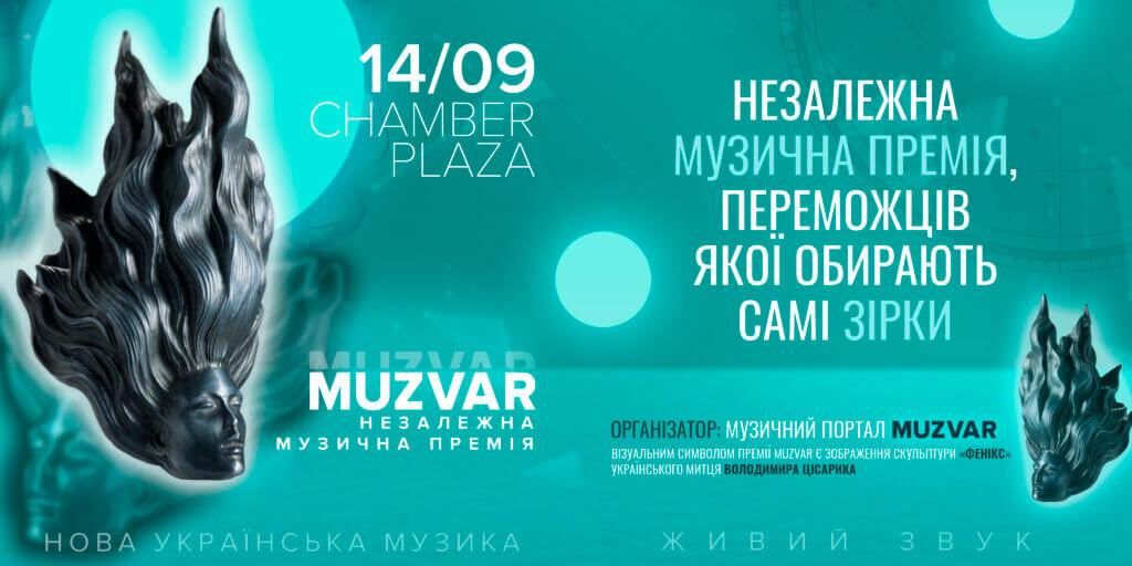Портал MUZVAR анонсував премію, у якій переможців обиратимуть самі зірки