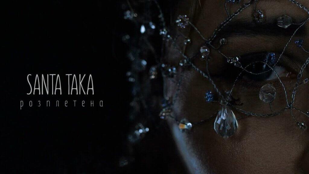 """SANTA TAKA презентує кліп на пісню """"РОЗПЛЕТЕНА"""""""