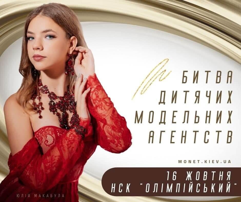 Fashion Awards: Битва дитячих модельних агентств